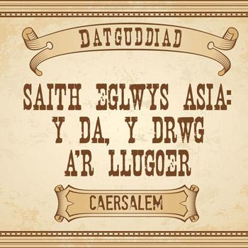 Saith Eglwys Asia: Y Da, y Drwg a'r Llugoer